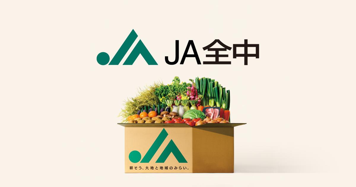 JA全中(一般社団法人 全国農業協同組合中央会)