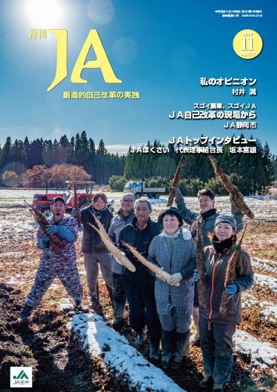 月刊JA11月号表紙